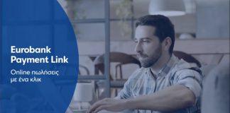 Eurobank Payment Link: Νέα υπηρεσία (ePOS) για online πωλήσεις με 1 κλικ (βίντεο)