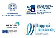 Interreg Europe: Το έργο REBORN και το RIS3 στη Δυτική Μακεδονία για την υποστήριξη της επιχειρηματικότητας