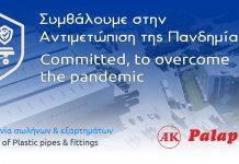 Παροχή ιατρικού εξοπλισμού στα νοσοκομεία Παπανικολάου και ΑΧΕΠΑ από την εταιρεία Palaplast