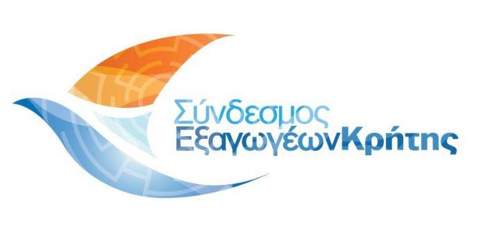 Προτάσεις του Συνδέσμου Εξαγωγέων Κρήτης για τη στήριξη της επιχειρηματικότητας