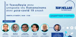 TÜV HELLAS-TÜV NORD: Η τεχνολογία στην υπηρεσία της Πιστοποίησης στην μετά COVID-19 εποχή