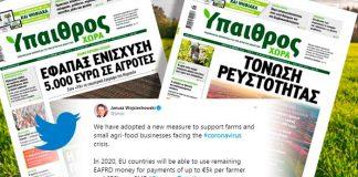 Επιβεβαίωση «ΥΧ»: Πράσινο φως από Κομισιόν για ενίσχυση έως 5.000 ευρώ ανά παραγωγό που έχει πληγεί από τον κορωνοϊο