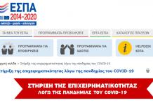 Ειδική σελίδα στήριξης της Επιχειρηματικότητας λόγω της πανδημίας, στο espa.gr