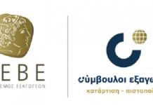 Δύο νέα επιδοτούμενα προγράμματα κατάρτισης και πιστοποίησης από τον ΣΕΒΕ