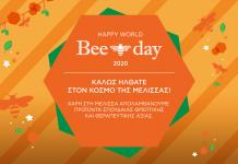 APIVITA: H Παγκόσμια ημέρα της μέλισσας έφτασε!