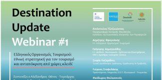 Διαδικτυακά σεμινάρια για τον τουρισμό από την Περ. Κεντρικής Μακεδονίας