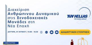 Διαδικτυακή συζήτηση για τη διαχείριση ανθρώπινου δυναμικού στις ξενοδοχειακές επιχειρήσεις από την TÜV HELLAS (TÜV NORD)