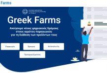 Greekfarms.gov.gr: Ένα παράθυρο σε όλο τον κόσμο για τα ελληνικά αγροδιατροφικά προϊόντα
