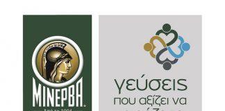 Η ΜΙΝΕΡΒΑ στηρίζει το νοσοκομείο «Σωτηρία» με δωρεά ιατρικού εξοπλισμού