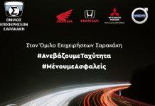 Όμιλος Σαρακάκης: #ΑνεβάζουμεΤαχύτητα και #ΜένουμεΑσφαλείς