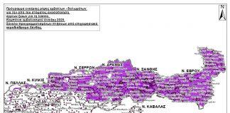 Περιφέρεια ΑΜΘ: Εναέρια ρίψη δολωμάτων για τη λύσσα από 12 έως 15 Μαΐου