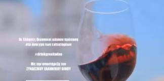 ΣΕΟ: Οι Έλληνες οινοπαραγωγοί καλωσορίζουν το άνοιγμα των εστιατορίων (βίντεο)