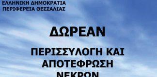 Πρόγραμμα περισυλλογής και διαχείρισης νεκρών ζώων ύψους 2 εκατ. ευρώ από την Περιφέρεια Θεσσαλίας