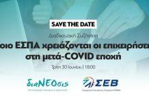 Διαδικτυακή συζήτηση «Ποιο ΕΣΠΑ χρειάζονται οι επιχειρήσεις στην μετά- COVID εποχή» από ΣΕΒ και διαΝΕΟσις