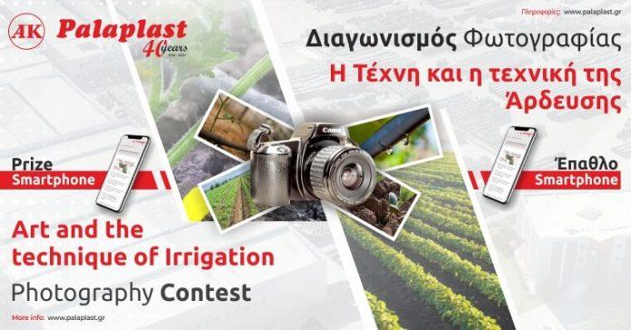 Διαγωνισμός φωτογραφίας της Palaplast με θέμα «Η Τέχνη και η τεχνική της Άρδευσης»