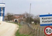 Δρομολογήθηκαν όλες οι απαιτούμενες ενέργειες για αποζημίωση των καλλιεργητών γης στις Καστανιές Έβρου