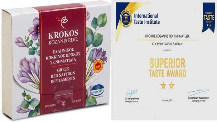 Δύο αστέρια από τα βραβεία Superior Taste Award για τον κρόκο Κοζάνης