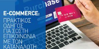 E-COMMERCE: Πρακτικός Οδηγός ΣΕΒ για σωστή επικοινωνία με τον καταναλωτή