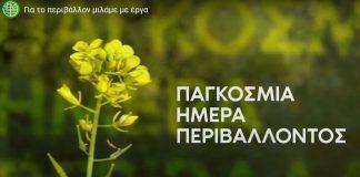 Μήνυμα από τον Κ. Χατζηδάκη για το περιβάλλον: «Mιλάμε με έργα» (βίντεο)