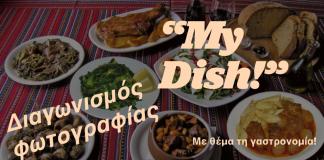My dish!: Διαγωνισμός φωτογραφίας με θέμα τη γαστρονομία από την Περ. Κρήτης