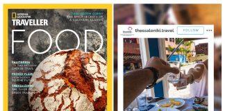 Το National Geographic παρουσιάζει την Θεσσαλονίκη ως πρωτεύουσα της ελληνικής γαστρονομίας