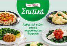 Παλίρροια Επεκτείνει την σειρά έτοιμων γευμάτων ΣΠΙΤΙΚΑ με νέα πιάτα με λιγότερες θερμίδες