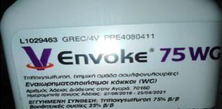 Παράνομο γεωργικό φάρμακο με πλαστή ελληνική ετικέτα