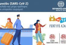 Περ. Κρήτης: Πρόγραμμα προφύλαξης και μέτρων πρόληψης εργαζομένων του τουρισμού από τον κορωνοϊό