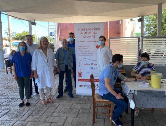 Πραγματοποιήθηκε με μεγάλη συμμετοχή η 1η εθελοντική αιμοδοσία του ΟΚΑΑ