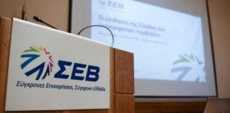 Προτάσεις του ΣΕΒ για αναμόρφωση του ΕΣΠΑ