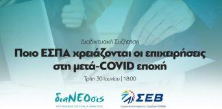ΣΕΒ - διαΝΕΟσις: Ποιο ΕΣΠΑ Χρειάζονται οι Επιχειρήσεις στη Μετά-COVID Εποχή