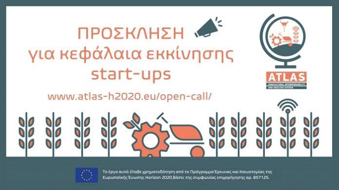 Μία σύγχρονη πλατφόρμα δεδομένων για καινοτόμες λύσεις στη γεωργία από το έργο ATLAS
