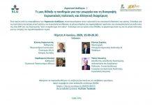 Συζήτηση Χ. Κασίμη με τον καθηγητή Κ. Καραντινινή για τη γεωργία και το αγροδιατροφικό σύστημα