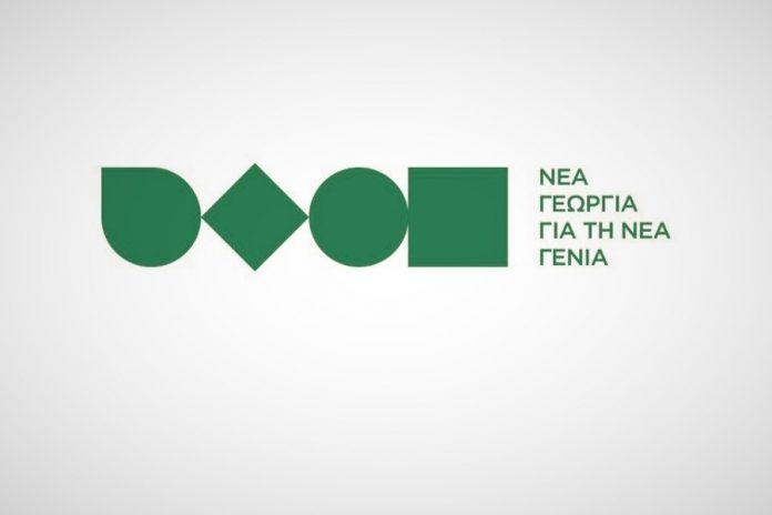 Τηλε-ημερίδα για τη νέα ΚΑΠ από το πρόγραμμα «Νέα Γεωργία για τη Νέα Γενιά» την 1η Ιουλίου
