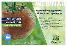 Webinar της Novacert για την Πιστοποίηση αγροτικών προϊόντων και τροφίμων