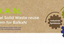 SWAN: Η νέα ηλεκτρονική πλατφόρμα διαχείρισης στερεών αποβλήτων