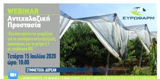 Διαδικτυακό σεμινάριο για συστήματα Αντιχαλαζικής Προστασίας από την ΕΥΡΩΦΑΡΜ Α.Ε.