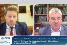 ΔιαΝΕΟσις - ΣΕΒ: Ποιο ΕΣΠΑ χρειάζονται οι επιχειρήσεις στη Μετά- COVID Εποχή