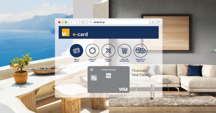 e-card by winbank: Online έκδοση πιστωτικής κάρτας με δώρο yellows ή τριπλάσιους πόντους στην πρώτη αγορά