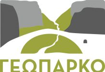Eκδήλωση για την ανάδειξη του Παγκόσμιου Γεωπάρκου Βίκου-Αώου UNESCO