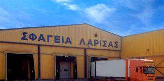 Εξαγορά των σφαγείων Λάρισας από την «Υιοί Γ.Γαλίκα»