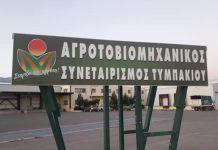 Ο Εμμανουήλ Μηλολιδάκης νέος πρόεδρος του ΑΟΕΣ Τυμπακίου