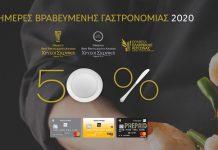 Οι κάρτες της Τράπεζας Πειραιώς και οι «Ημέρες Βραβευμένης Γαστρονομίας 2020»