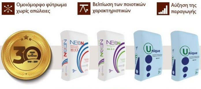 Νέες σειρές λιπασμάτων «NEON» και «UNIQUE» από τη ΦΥΤΟΘΡΕΠΤΙΚΗ