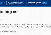 Ψηφιακά διαθέσιμες, μέσω του gov.gr, και οι ληξιαρχικές πράξεις θανάτου