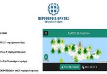 Κρήτη: Εφαρμογή ενημερώνει για τα κουνούπια μέσω τεχνητής νοημοσύνης