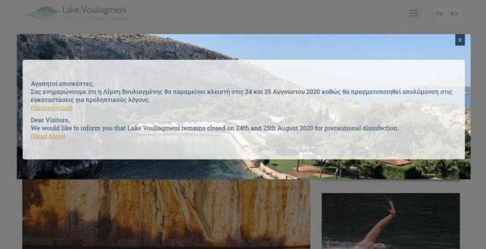 Κλειστή για 48 ώρες η Λίμνη Βουλιαγμένης για απολύμανση μετά από κρούσμα κορονοϊού