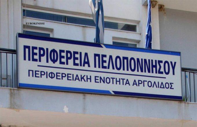 Περιφέρεια Πελοποννήσου: Σύσκεψη για το θέμα των εργατών γης από τρίτες χώρες