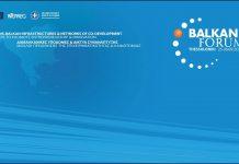 2nd Balkan Forum: Συνέργειες, ψηφιακό μετασχηματισμό και καινοτομία για να διεθνοποιηθούν, ζητούν οι μικρομεσαίες επιχειρήσεις