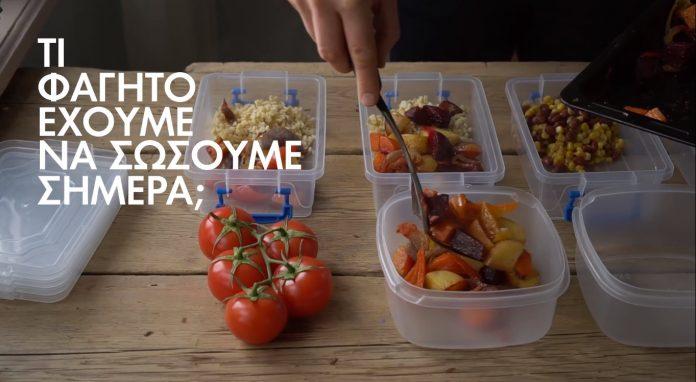 Την 4η θέση καταλαμβάνει η Ελλάδα στη σπατάλη τροφίμων